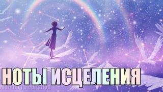 Ангельский Портал Новых Энергий   Хрустальные Ноты Исцеления Души и Тела   Лечебная Музыка Медитация