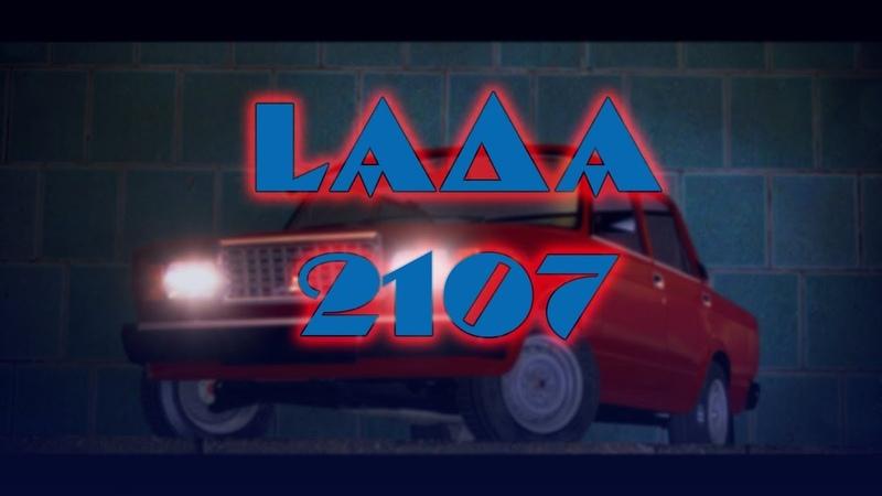 Реклама экспортных Жигулей 2107 Gmod edition