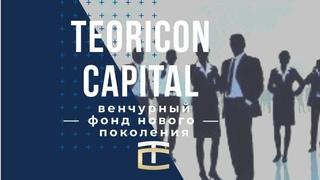 Teoricon Capital Венчурный Фонд Нового поколения