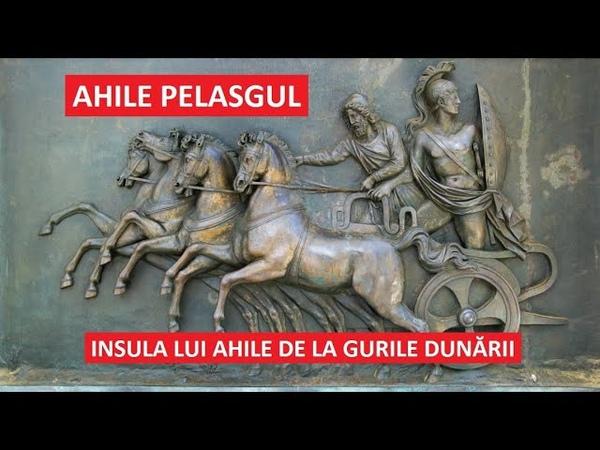 Ahile Pelasgul. Insula lui Ahile de la Gurile Dunării