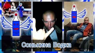 Реклама водки из подъезда, Сонькина водка, #VodkaShokata #Водка #Фанта #Алкаши