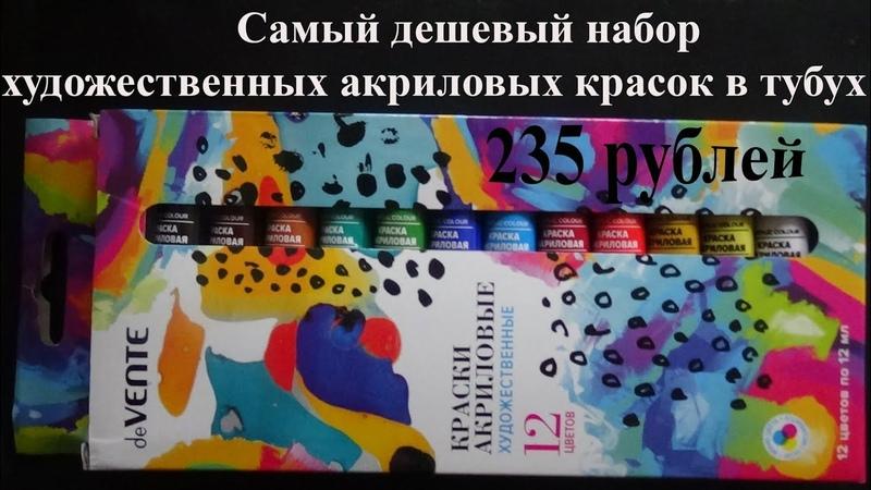Самый дешевый набор акриловых красок в тубах Обзор красок deVende Акрил в тубах 12 штук по 12мг