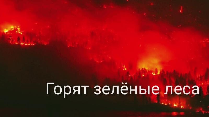 Пожар в Сибири Тулун тонет