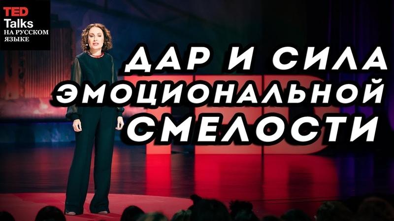 ДАР И СИЛА ЭМОЦИОНАЛЬНОЙ СМЕЛОСТИ - Сьюзан Дэвид - TED на русском