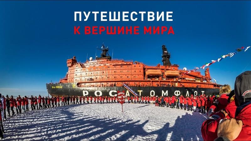 Путешествие к вершине мира, на Северный Полюс