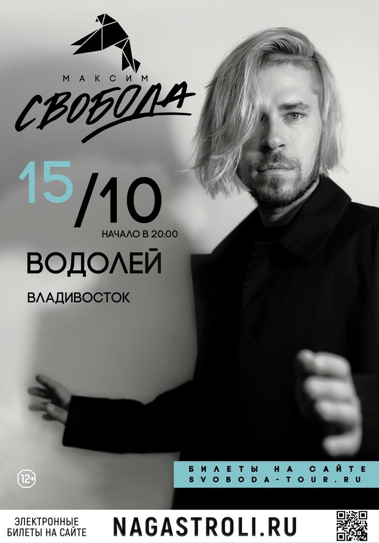 Афиша Владивосток Максим Свобода // Владивосток // 15 октября