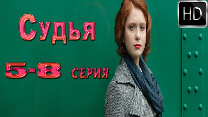 Судья HD сериал 2019 детектив криминал 720p 5 6 7 8 серия HD из 8 серий