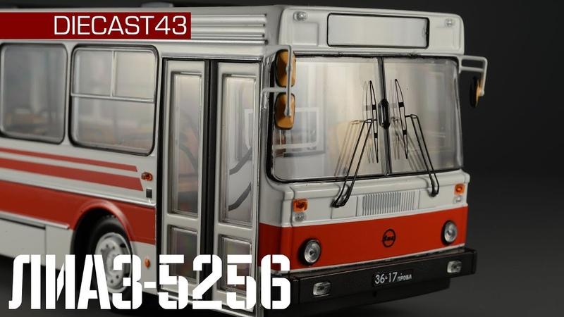 ЛиАЗ 5256 Classicbus Масштабная модель автобуса 1 43