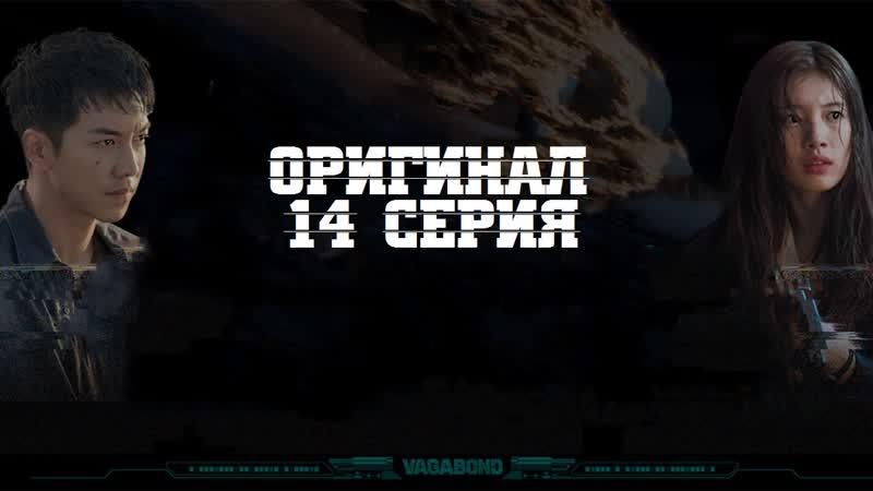 Бродяга Vagabond - 14 16 (оригинал без перевода)