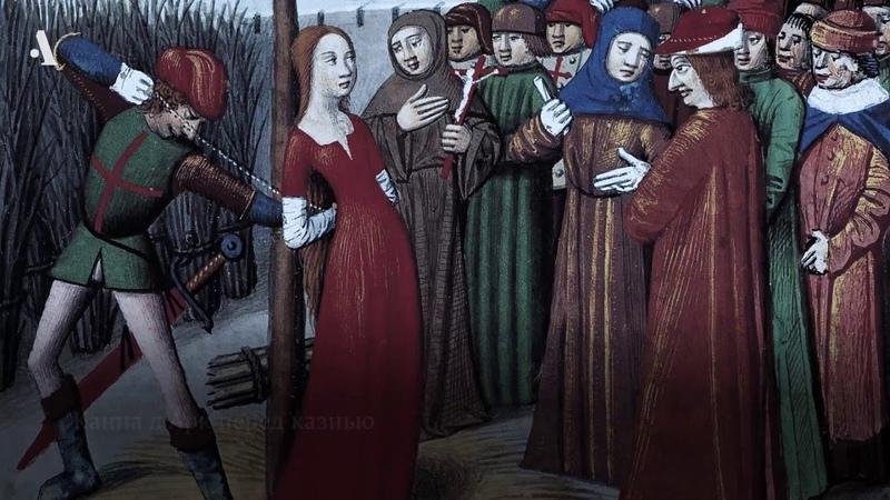 Смертельный ответ Жанны д'Арк Из курса Преступление и наказание в Средние века