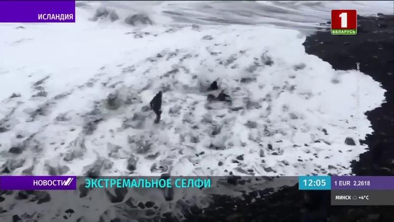Экстремальное селфи туристов в Исландии