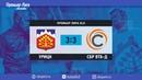 Общегородской турнир OLE в формате 8х8. XIII сезон. Урицк - СБР ВТБ-д