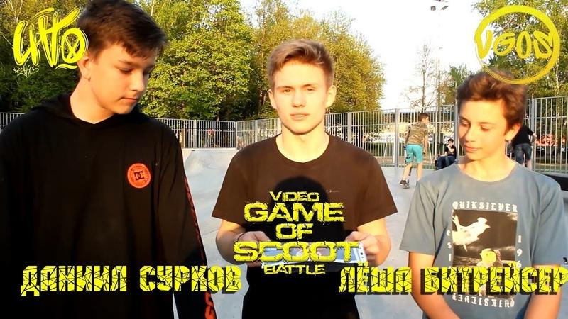 VGOS Battle №5 Даниил Сурков VS Лёша Битрейсер Квалификация Video Game Of Scoot Battle