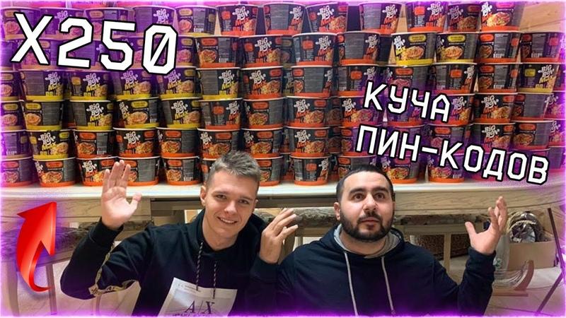 КУПИЛИ 250 ПАЧЕК BIGBON С ПИН КОДАМИ для WARFACE