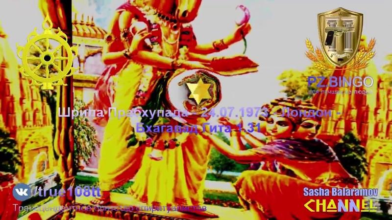 В бхакти йоге заключена великая мистическая сила. Кто победит? Шрила Прабхупада - 07.1973 - Лондон - Бхагавад Гита 1.31