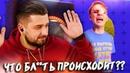 HARD PLAY СМОТРИТ LIDA X TENDERLYBAE - ГРУСНЫЙ РЕП