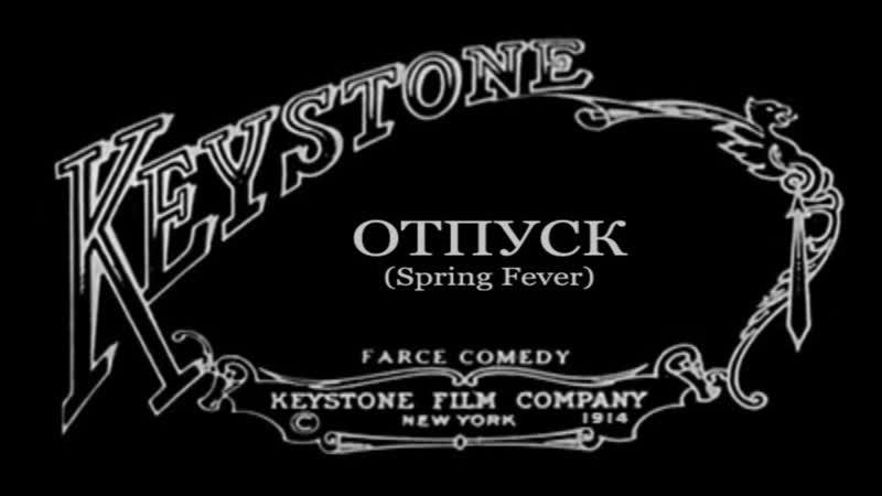 1914-08-23 - Отпуск (Recreation)