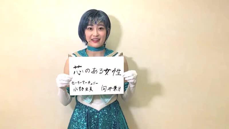 乃木坂46 版ミュージカル「美少女戦士セーラームーン」2019✨