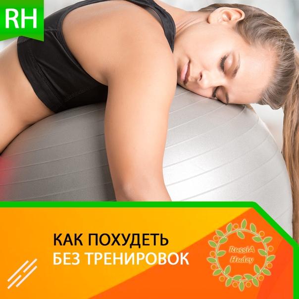 Как Сбросить Вес Виды Тренировок. Какой вид спорта лучше для похудения