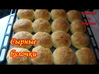 Быстрые Сырные Булочки для супа, сэндвичей /НЕ сладкие булочки