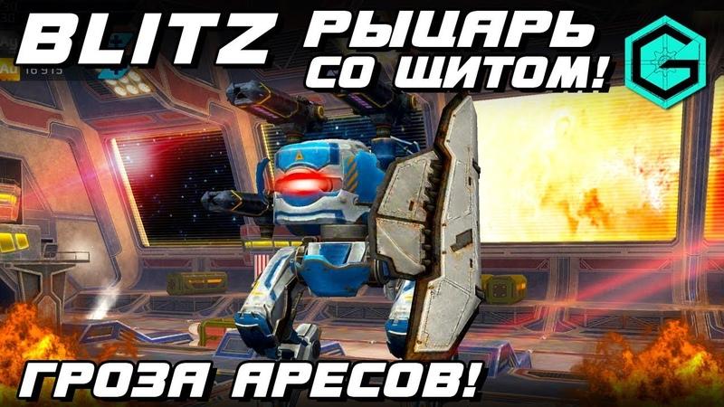 War Robots Blitz 3 Halo Ecu MK2! Блитц Рыцарь-Гроза Аресов!