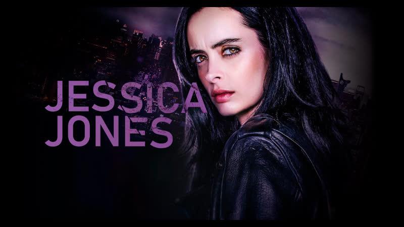 Джессика Джонс 3 сезон 1 13 серии