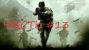 Прохождение Call of Duty 4 Modern Warfare часть 13 ''После смерти Аль-Асада''