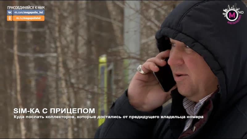 Мегаполис SIM ка с прицепом Нижневартовск