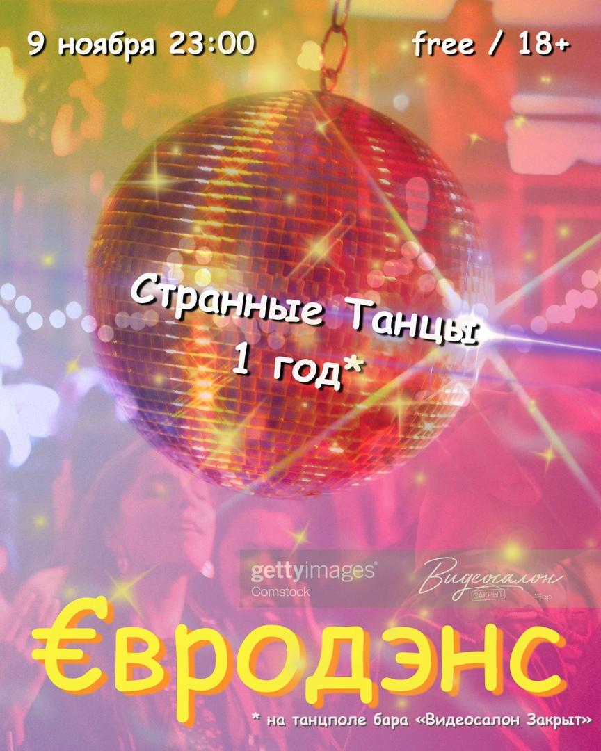Афиша Краснодар Евродэнс Странные Танцы 1 год!