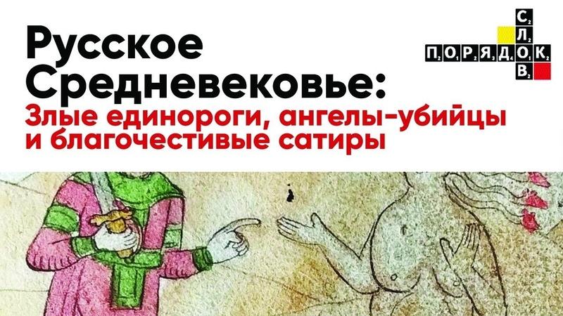 Русское Средневековье: Злые единороги, ангелы-убийцы и благочестивые сатиры