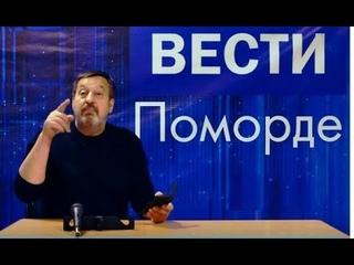 Вести Поморде . Архангельское противостояние Народа и Власти