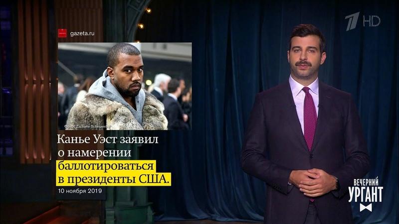 О решении Канье Уэста баллотироваться на пост президента. Вечерний Ургант. 11.11.2019