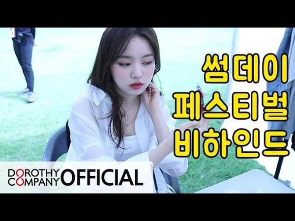 로시TV | 썸데이 페스티벌 비하인드 스토리 |SOMEDAY FESTIVAL Behind
