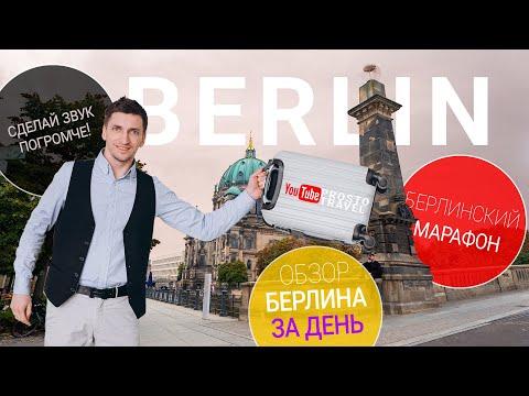 Берлин за 1 день Berlin Своим ходом