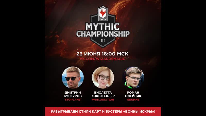 Mythic Championship III на русском призовой фонд $750 000 Комментируют Дмитрий Кунгуров Gnumme и Виолетта