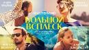 Большой всплеск /A Bigger Splash (2015) триллер, криминал, пятница, 📽 фильмы, выбор, кино, приколы, топ, кинопоиск