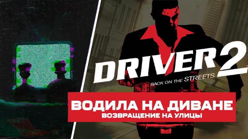 ВОДИЛЫ ВОЗВРАЩЕНИЕ ЛАМПОВЫЙ DRIVER 2 НА ДИВАНЕ