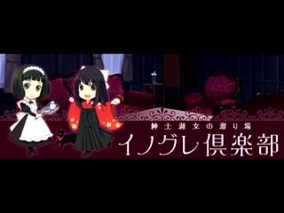 Innogrey Club web radio #1 (Aji Sanma, Takaido Shizuku, Sugina Miki)