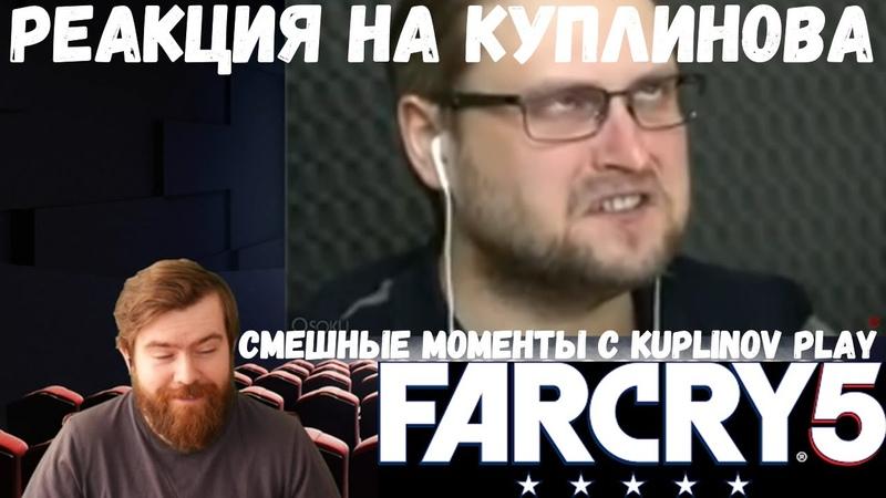 Реакция на Куплинова СМЕШНЫЕ МОМЕНТЫ С KUPLINOV PLAY (FAR CRY5) от Osoku