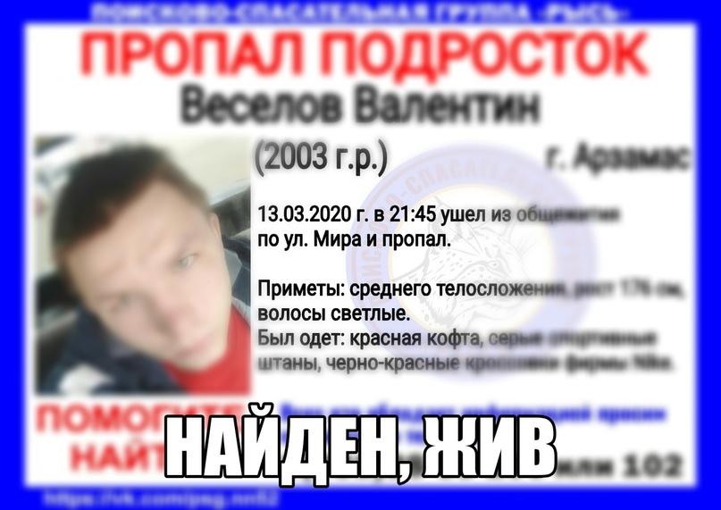 Веселов Валентин, 2003 г.р. г. Арзамас