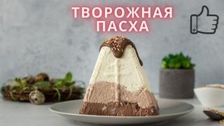 ПАСХА творожная шоколадно-ванильная! Очень Вкусная и простая в приготовлении!!!