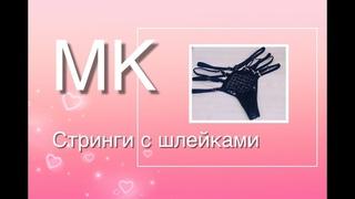 Пошив трусиков-стринг| МК нижнее белье
