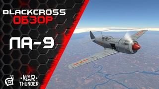 Ла-9 | Лучший китайский истребитель | War Thunder