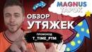 ОБЗОР УТЯЖЕК - MAGNUS TAPOK