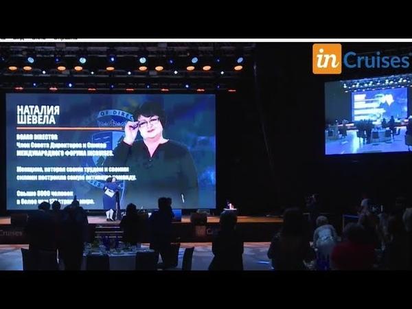 Наталья Шевела История Успеха Выступление на форуме в Казахстане