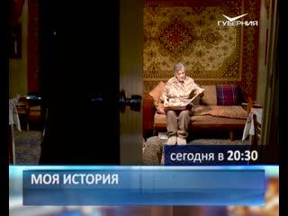 Новости Губернии (12+) анонс 7 февраля