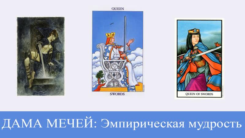 КОРОЛЕВА МЕЧЕЙ, ОБЗОР ПУТЕШЕСТВИЯ ГЕРОЯ, РАЗБОР РАСКЛАДА НА ОТНОШЕНИЯ