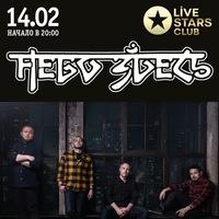 14.02 Небо Здесь в Live Stars!