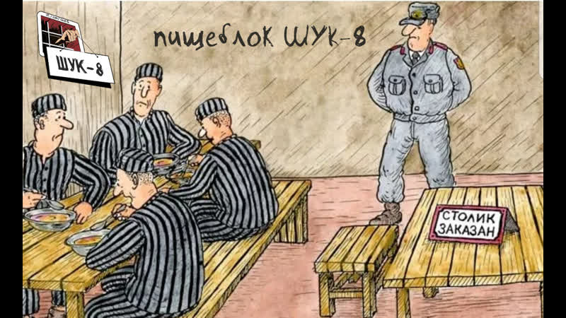 Картинки приколы тюрьма