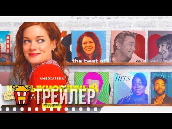 НЕОБЫКНОВЕННЫЙ ПЛЕЙЛИСТ ЗОИ Русский трейлер 2020 Джейн Леви Скайлар Эстин Питер Галлахер